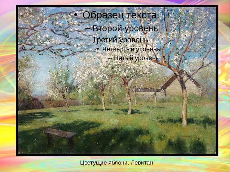 http://im5-tub-ru.yandex.net/i?id=284300219-03-72&n=21 Весна в Крыму. Фальк. Р.Р