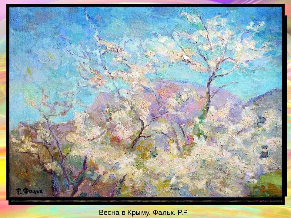 Практическая работа: Выполнить весенний пейзаж гуашевыми красками. Этапы выпо...