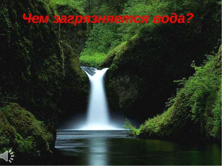 Чем загрязняется вода?