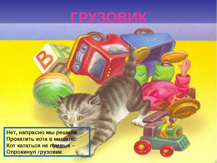 ГРУЗОВИК Нет, напрасно мы решили Прокатить кота в машине: Кот кататься не при...