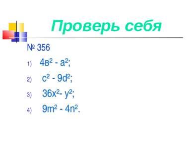 Проверь себя № 356 4в² - а²; с² - 9d²; 36х²- у²; 9m² - 4n².