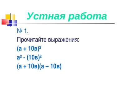 Устная работа № 1. Прочитайте выражения: (а + 10в)² а² - (10в)² (а + 10в)(а –...
