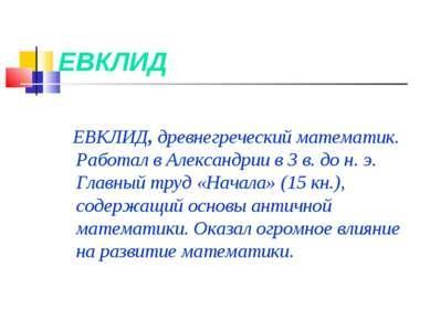 ЕВКЛИД ЕВКЛИД, древнегреческий математик. Работал вАлександрии в 3в. до н....