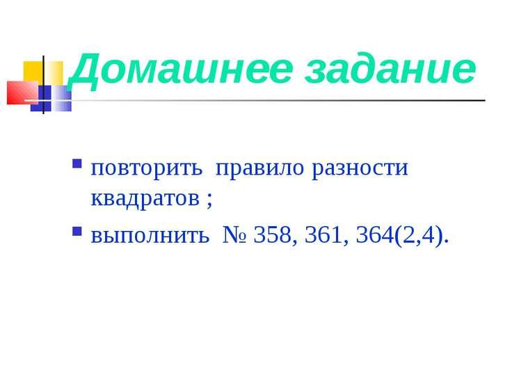 Домашнее задание повторить правило разности квадратов ; выполнить № 358, 361,...