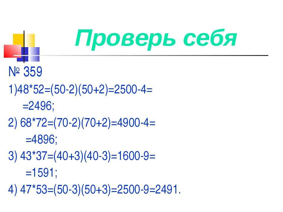 Проверь себя № 359 1)48*52=(50-2)(50+2)=2500-4= =2496; 2) 68*72=(70-2)(70+2)=...