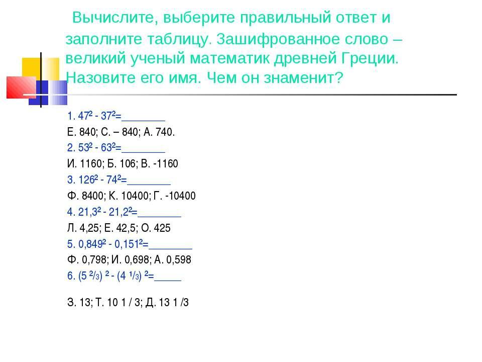 Вычислите, выберите правильный ответ и заполните таблицу. Зашифрованное слово...