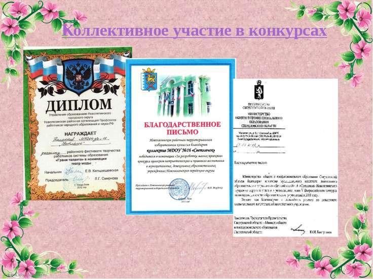 Коллективное участие в конкурсах FokinaLida.75@mail.ru