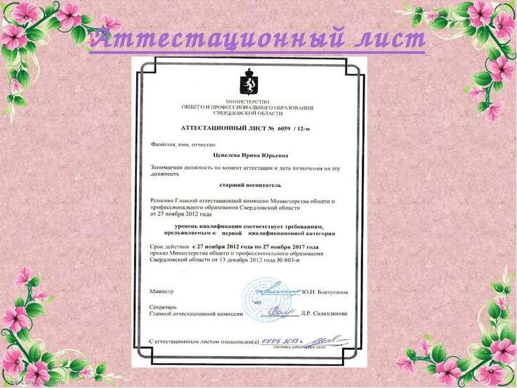 Аттестационный лист FokinaLida.75@mail.ru
