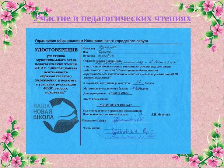Участие в педагогических чтениях FokinaLida.75@mail.ru