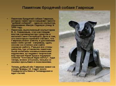 Памятник бродячей собаке Гаврюше Памятник Бродячей собаке Гаврюше, которую та...