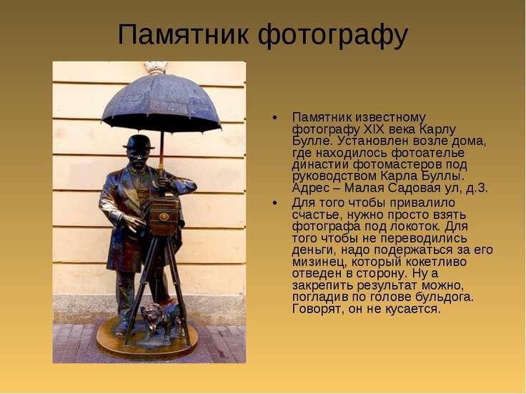 Памятник фотографу Памятник известному фотографу XIX века Карлу Булле. Устано...