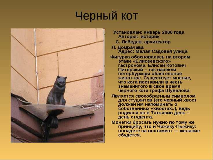 Черный кот Установлен: январь 2000 года Авторы: историк С. Лебедев, архитекто...