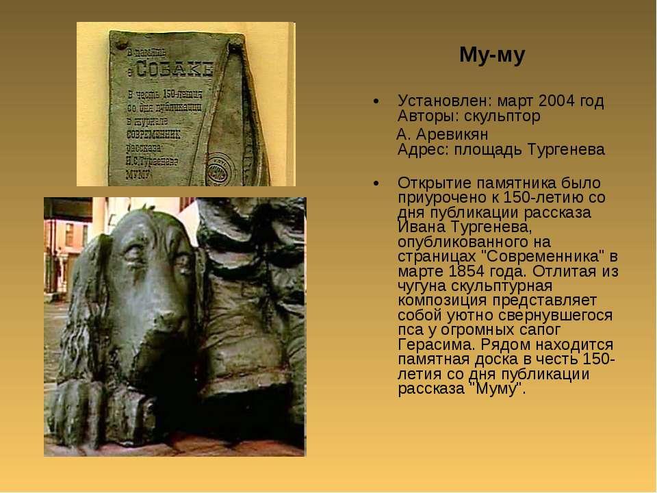 Му-му Установлен: март 2004 год Авторы: скульптор А. Аревикян Адрес: площадь ...