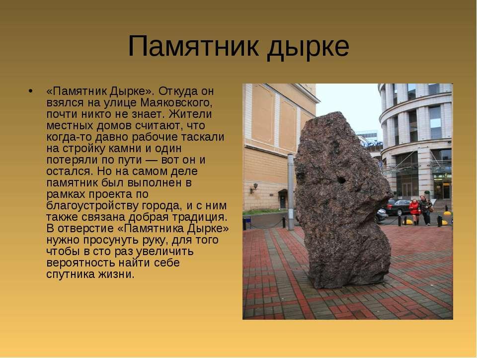 Памятник дырке «Памятник Дырке». Откуда он взялся на улице Маяковского, почти...