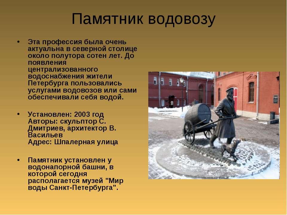 Памятник водовозу Эта профессия была очень актуальна в северной столице около...