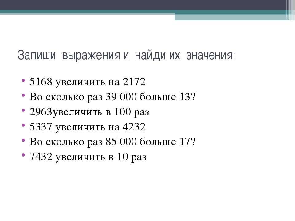 Запиши выражения и найди их значения: 5168 увеличить на 2172 Во сколько раз 3...