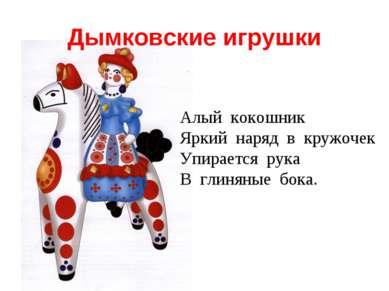 Алый кокошник Яркий наряд в кружочек Упирается рука В глиняные бока. Дымковск...