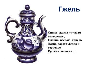 Гжель Синяя сказка – глазам загляденье , Словно весною капель. Ласка, забота ...