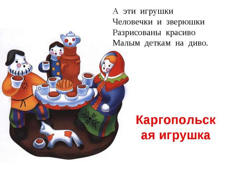 Каргопольская игрушка А эти игрушки Человечки и зверюшки Разрисованы красиво ...