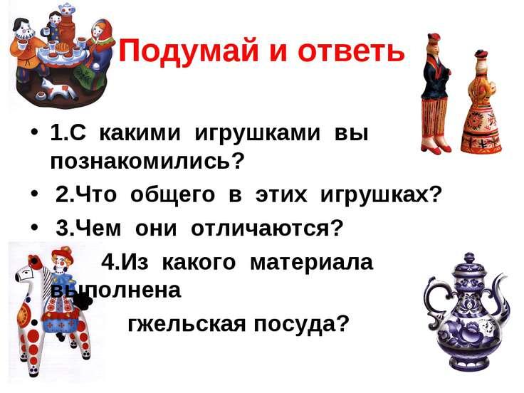 Подумай и ответь 1.С какими игрушками вы познакомились? 2.Что общего в этих и...