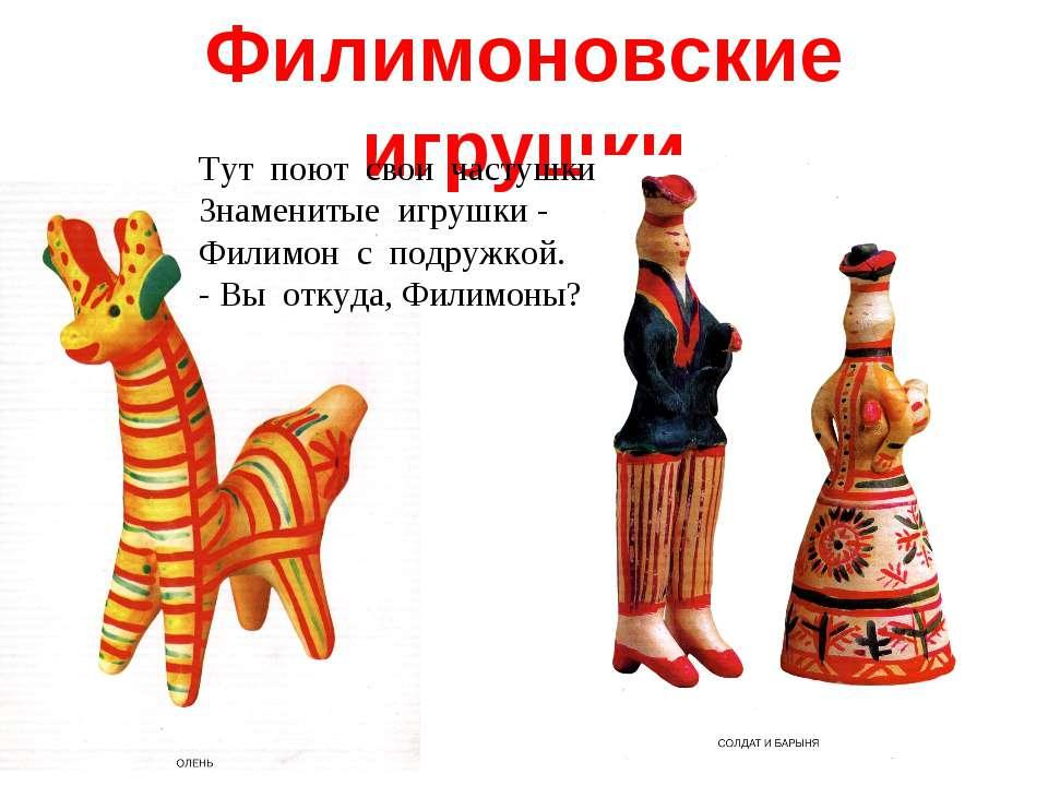 Филимоновские игрушки Тут поют свои частушки Знаменитые игрушки - Филимон с п...