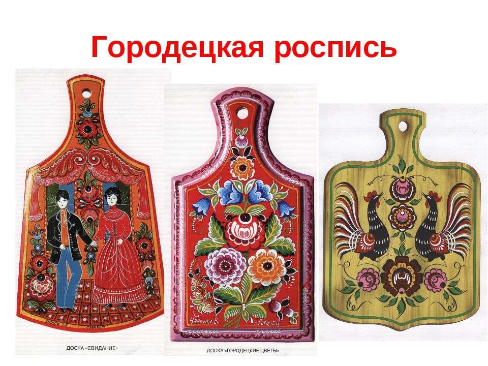Примеры современной росписи
