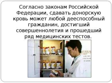 Согласно законам Российской Федерации, сдавать донорскую кровь может любой де...