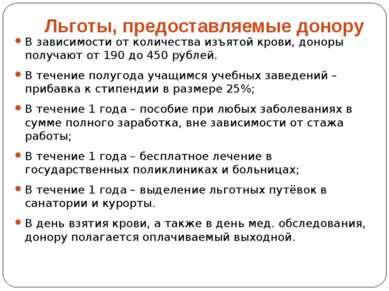 Льготы, предоставляемые донору В зависимости от количества изъятой крови, дон...