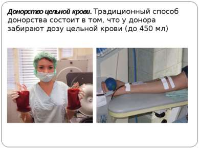 Донорство цельной крови. Традиционный способ донорства состоит в том, что у д...