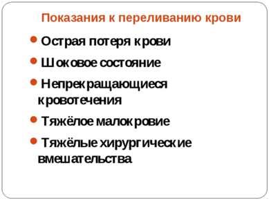 Показания к переливанию крови Острая потеря крови Шоковое состояние Непрекращ...
