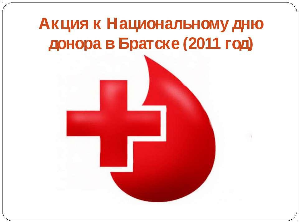 Акция к Национальному дню донора в Братске (2011 год)
