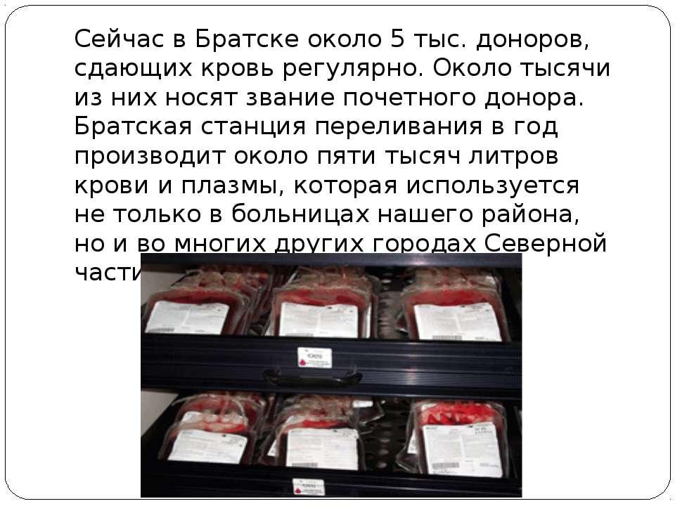 Сейчас вБратске около 5 тыс. доноров, сдающих кровь регулярно. Около тысячи ...
