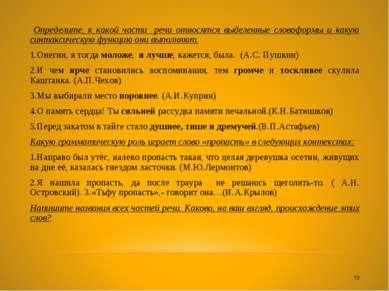 Определите, к какой части речи относятся выделенные словоформы и какую синтак...
