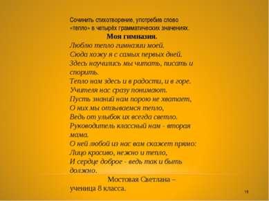 * Сочинить стихотворение, употребив слово «тепло» в четырёх грамматических зн...