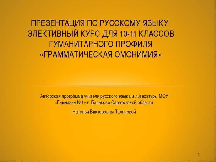 Авторская программа учителя русского языка и литературы МОУ «Гимназия №1» г. ...