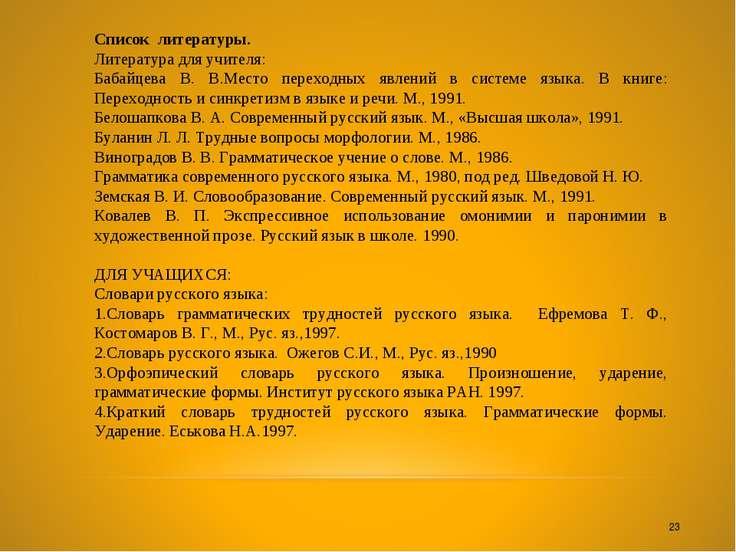 * Список литературы. Литература для учителя: Бабайцева В. В.Место переходных ...