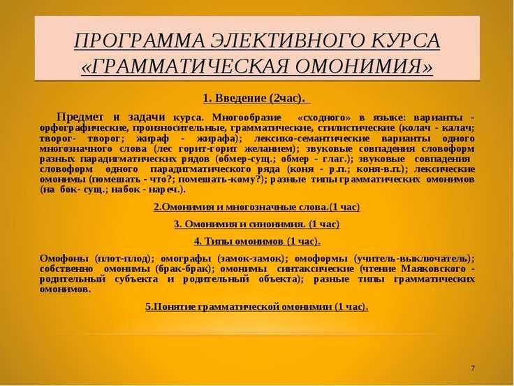 ПРОГРАММА ЭЛЕКТИВНОГО КУРСА «ГРАММАТИЧЕСКАЯ ОМОНИМИЯ» 1. Введение (2час). Пре...