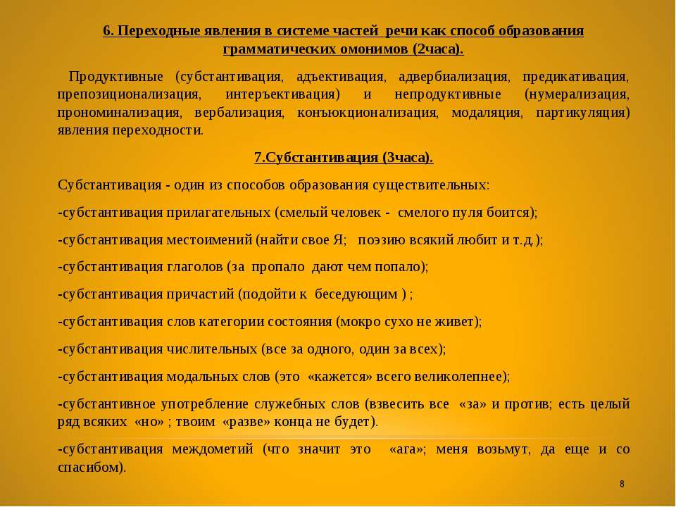6. Переходные явления в системе частей речи как способ образования грамматиче...