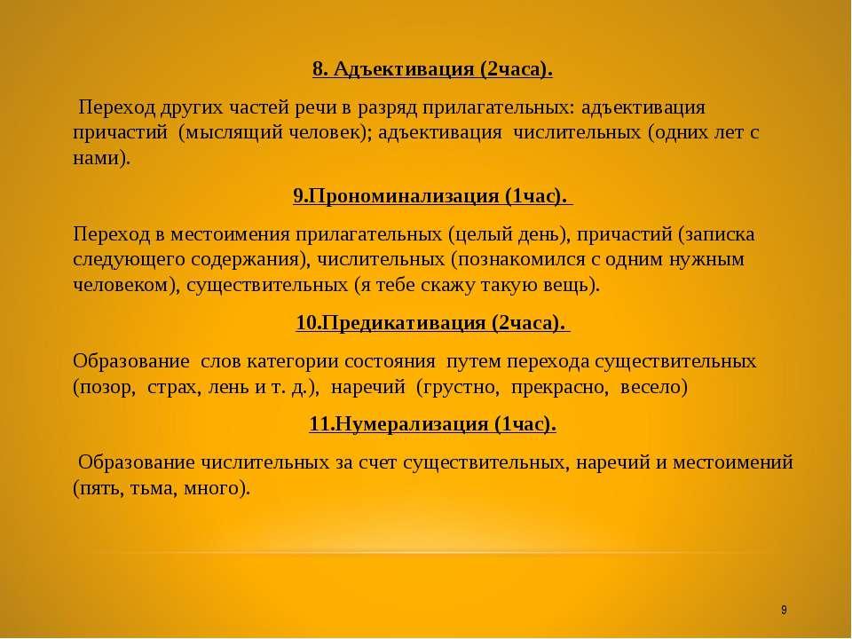 8. Адъективация (2часа). Переход других частей речи в разряд прилагательных: ...