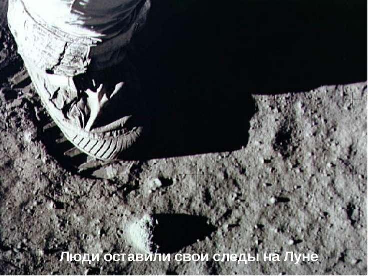 Люди оставили свои следы на Луне