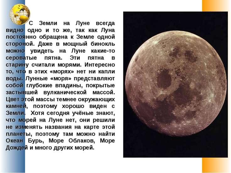С Земли на Луне всегда видно одно и то же, так как Луна постоянно обращена к ...
