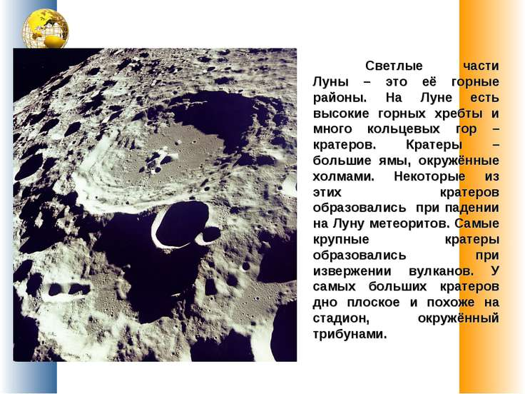 Светлые части Луны – это её горные районы. На Луне есть высокие горных хребты...