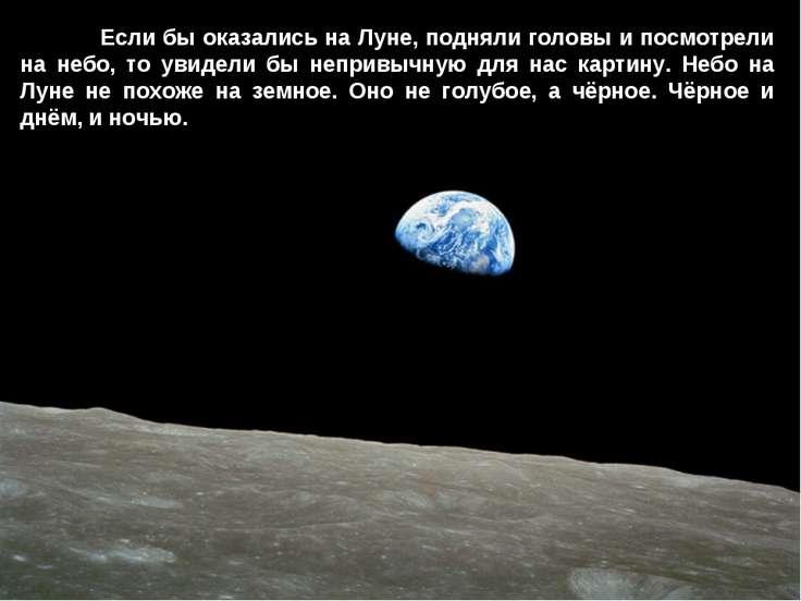 Если бы оказались на Луне, подняли головы и посмотрели на небо, то увидели бы...