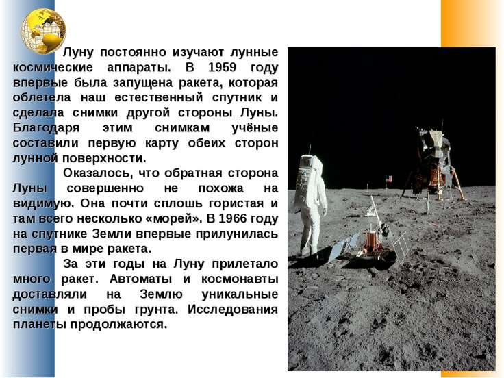Луну постоянно изучают лунные космические аппараты. В 1959 году впервые была ...