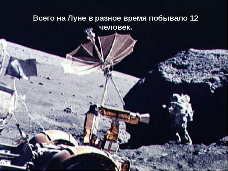 20 июля 1969 года на Луне побывал первый человек – американский астронавт Нил...