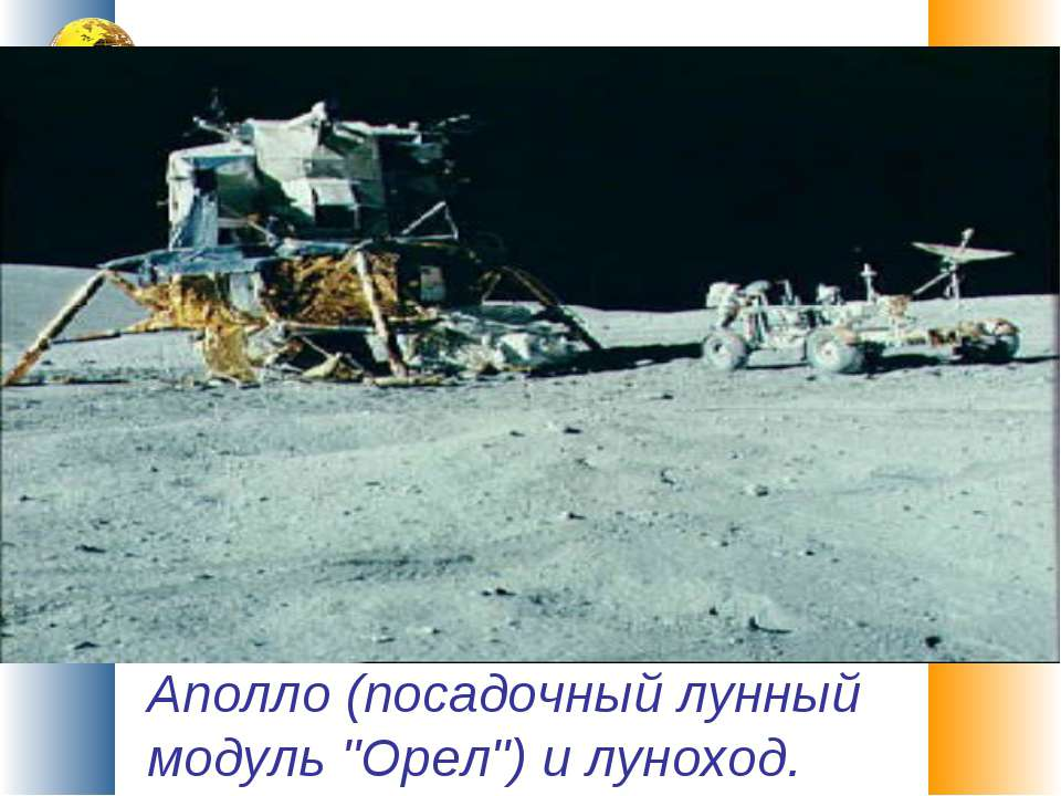 "Аполло (посадочный лунный модуль ""Орел"") и луноход."