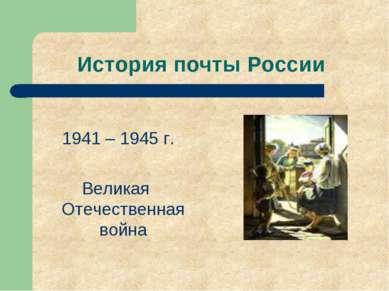 История почты России 1941 – 1945 г. Великая Отечественная война
