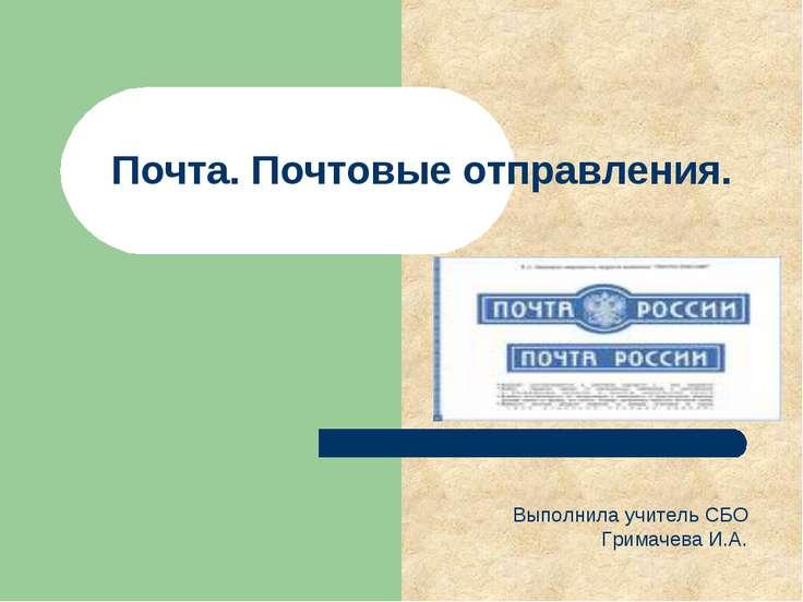Почта. Почтовые отправления. Выполнила учитель СБО Гримачева И.А.