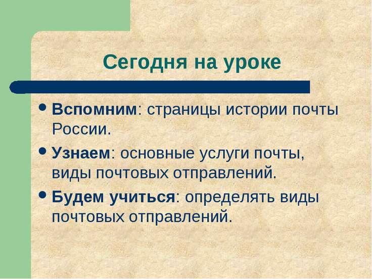Сегодня на уроке Вспомним: страницы истории почты России. Узнаем: основные ус...