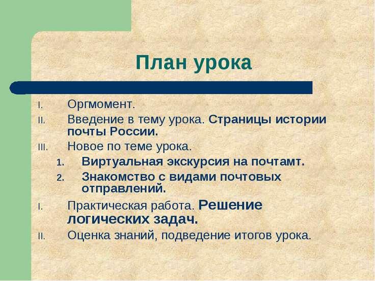 План урока Оргмомент. Введение в тему урока. Страницы истории почты России. Н...